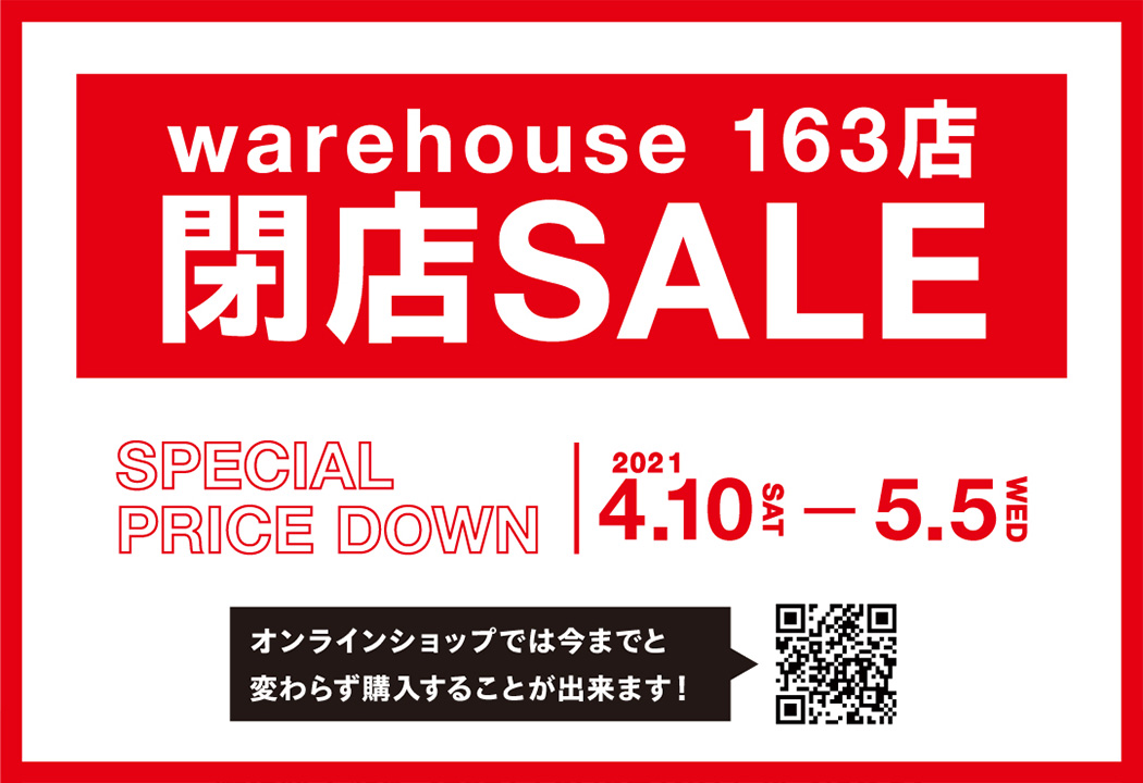 URBAN RESEARCH warehouse 163店閉店のお知らせ