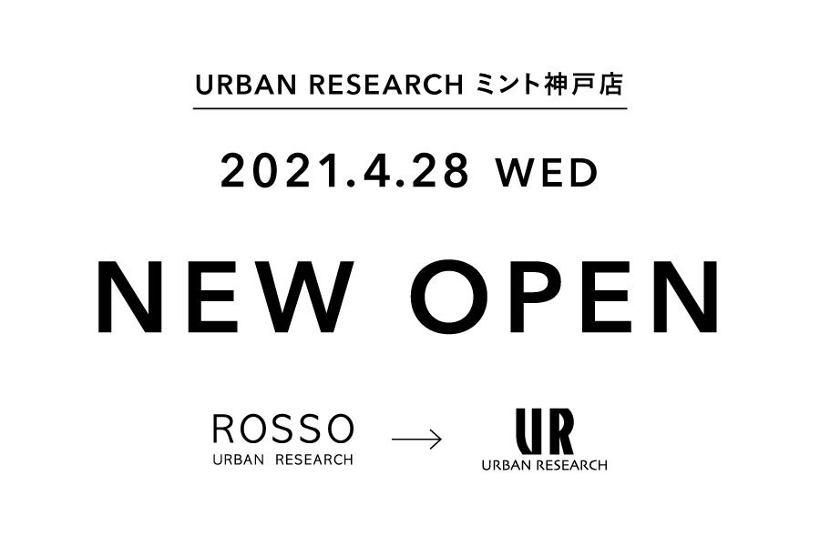 【2021年4月28日(水)ニューオープン】 アーバンリサーチ ミント神戸店