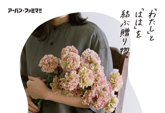 アーバン・ファミマ!! Mother's Day SPECIAL POP UP SHOP
