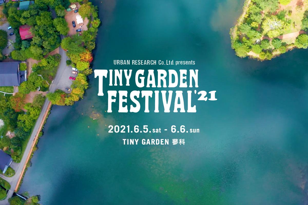 小さな庭で繰り広げられるガーデンパーティー <br>URBAN RESEARCH Co., Ltd. presents TINY GARDEN FESTIVAL 2021 開催決定!!