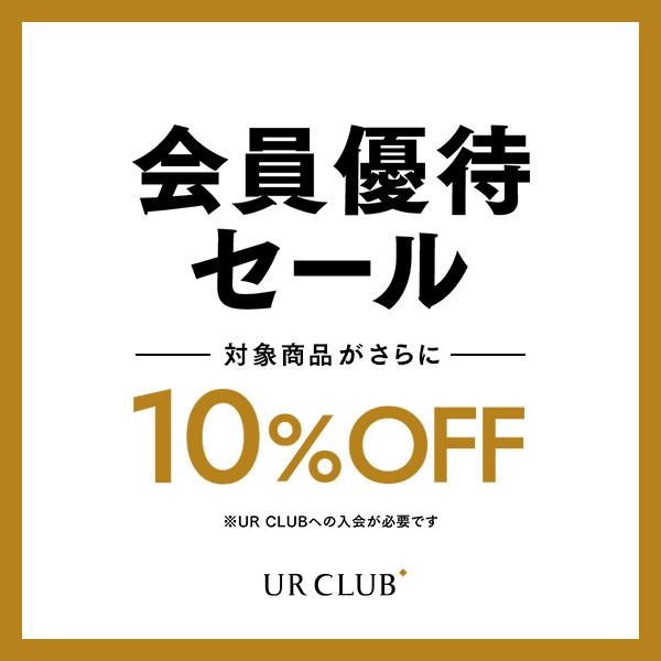 UR CLUB会員様限定!10%OFF優待セール開催!
