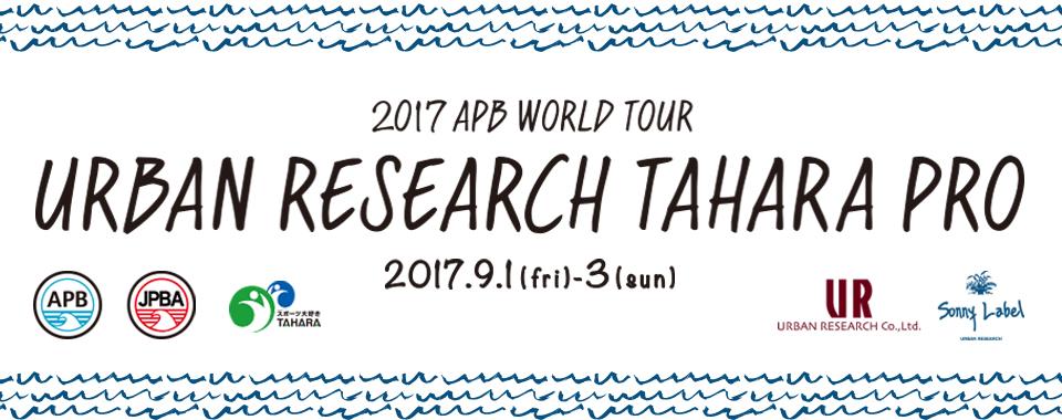 アーバンリサーチ・サニーレーベルの2ブランドが「2017 APB WORLD TOUR TAHARA PRO」のメインスポンサーに!