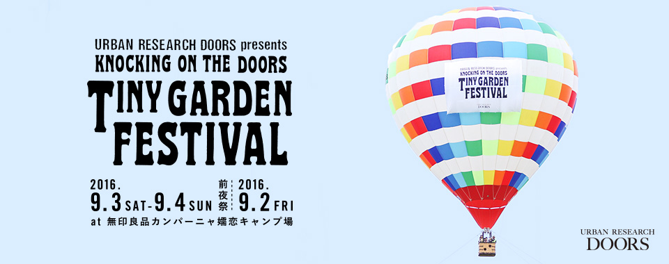 第4回 KNOCKING ON THE DOORS TINY GARDEN FESTIVAL 2016