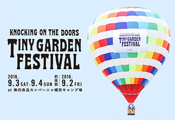 今年も開催!<br />第4回 KNOCKING ON THE DOORS TINY GARDEN FESTIVAL 2016!!