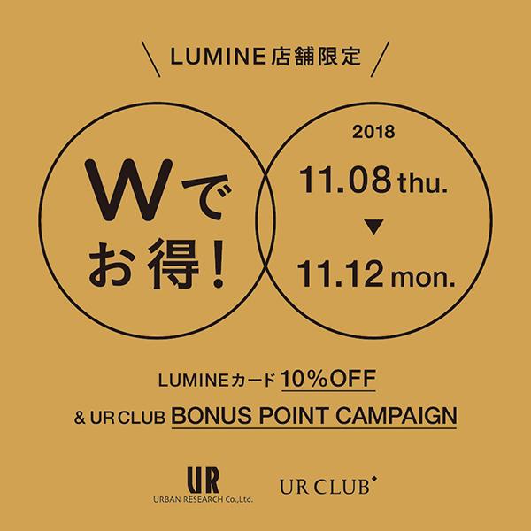 ルミネ店舗限定 Wでお得!なキャンペーンを開催