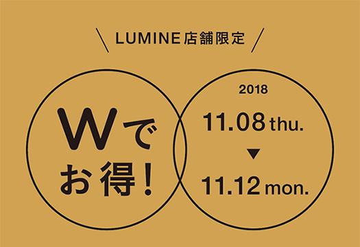 【11月8日(木)から】ルミネ店舗限定 Wでお得!なキャンペーンを開催