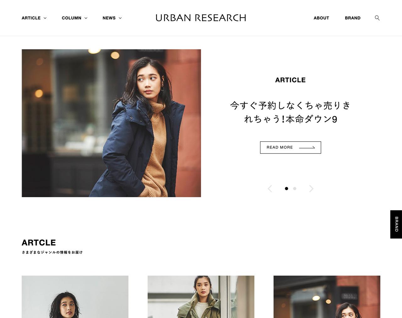 新メディアサイト「URBAN RESEARCH」イメージ