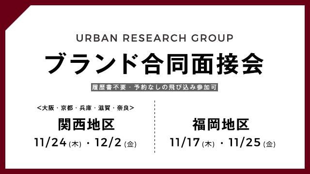 【関西地区・福岡】株式会社アーバンリサーチ 全ブランド合同面接会実施!!