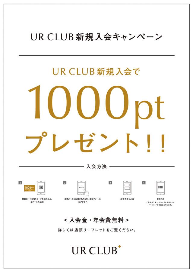 UR CLUB新規入会キャンペーン 1,000POINTプレゼント