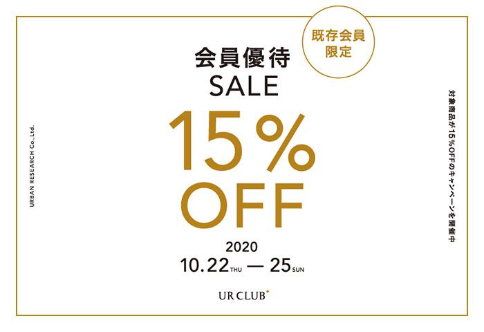 【アーバンリサーチグループ 実店舗】会員優待セール開催!
