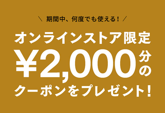 【URBAN RESEARCH ONLINE STORE限定】オトクーポンキャンペーン開催!