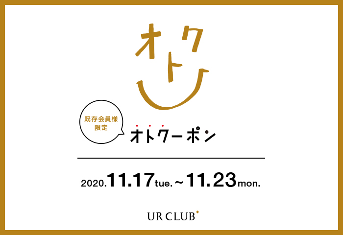UR CLUB 既存会員様限定!オトクーポンキャンペーン開催!