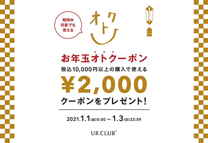 UR CLUB会員様限定! オンラインストアにてお年玉オトクーポンキャンペーン開催!
