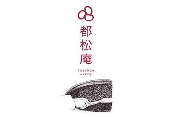 京都で創業70年余り。あんこ菓子専門店「都松庵」のPOP UP STOREを開催