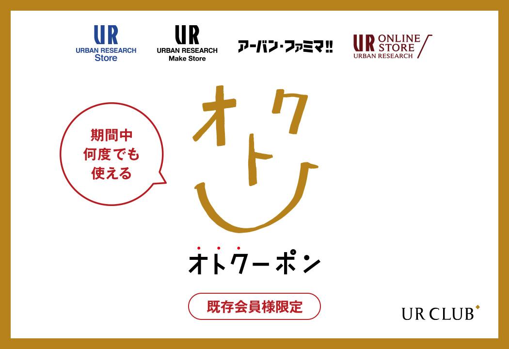 【オンラインストア&Store店舗限定】オトクーポンキャンペーン開催!
