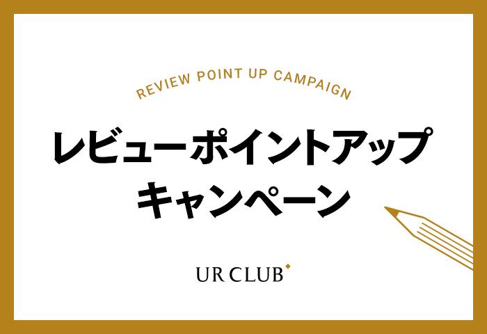 レビューポイントアップキャンペーン開催!