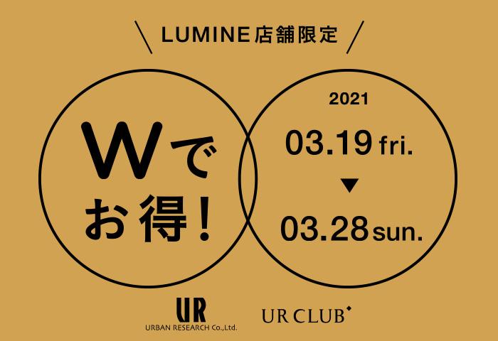 【3月19日(金)から】ルミネ店舗限定 Wでお得!なキャンペーンを開催