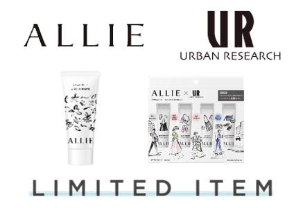 日やけ止めブランドの「ALLIE」がURBAN RESEARCHとコラボレーション。期間限定パッケージの発売やURBAN RESEARCH Storeでのサンプリングを開催!