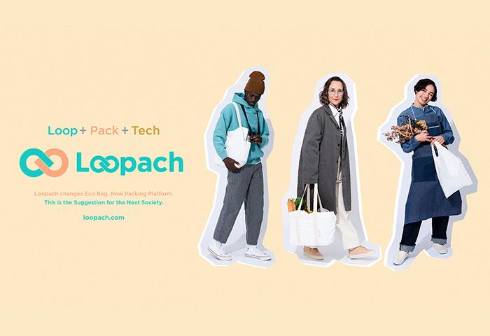 かつてないエコバッグをあなたに。<br>売る人と買う人で共創する新しいパッキングプラットフォーム「Loopach」の導入がスタート!!