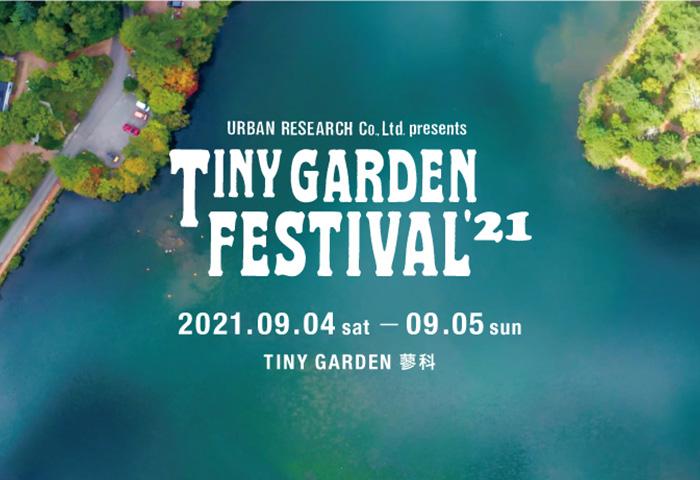 小さな庭で繰り広げられるガーデンパーティー<br>URBAN RESEARCH Co., Ltd. presents TINY GARDEN FESTIVAL <br>2021年 9月4日・5日開催決定