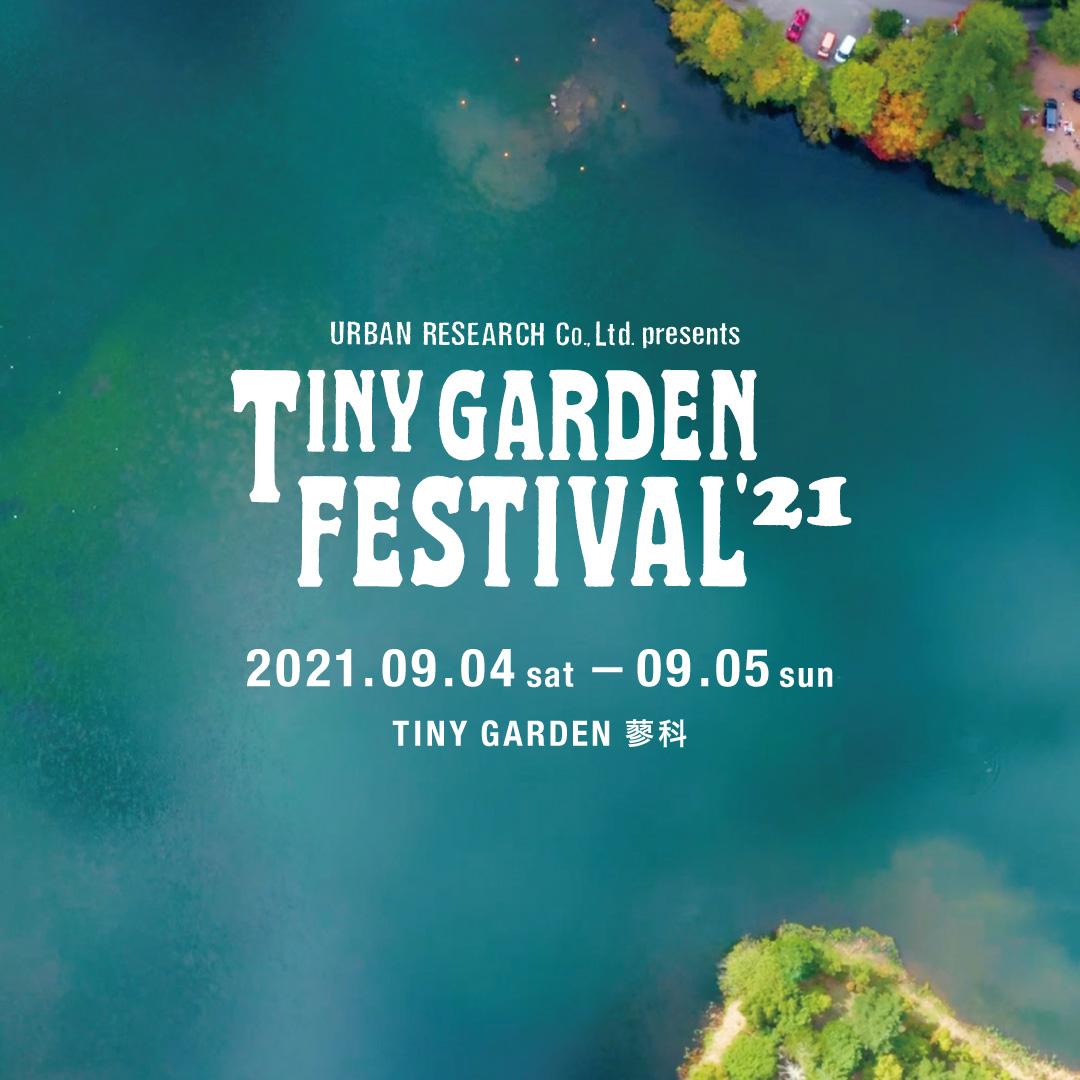 小さな庭で繰り広げられるガーデンパーティー URBAN RESEARCH Co., Ltd. presents TINY GARDEN FESTIVAL 2021年 9月4日・5日開催決定
