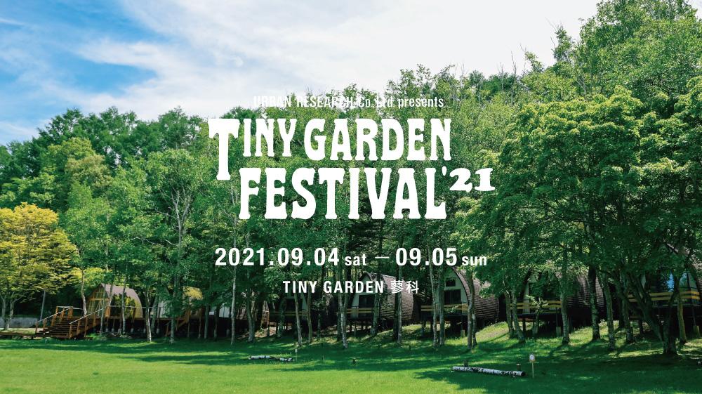 小さな庭で繰り広げられるガーデンパーティー URBAN RESEARCH Co., Ltd. presents TINY GARDEN FESTIVAL 第2弾 情報公開