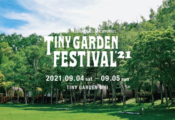 小さな庭で繰り広げられるガーデンパーティー <br>URBAN RESEARCH Co., Ltd. presents TINY GARDEN FESTIVAL 第2弾 情報公開