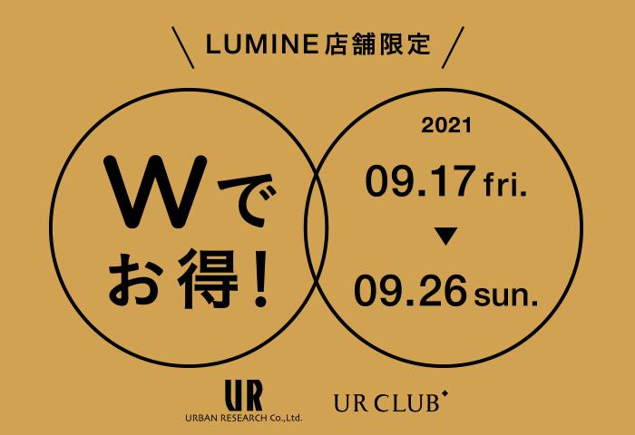 ルミネ系列店舗にてUR CLUB ボーナスポイントキャンペーンを開催!