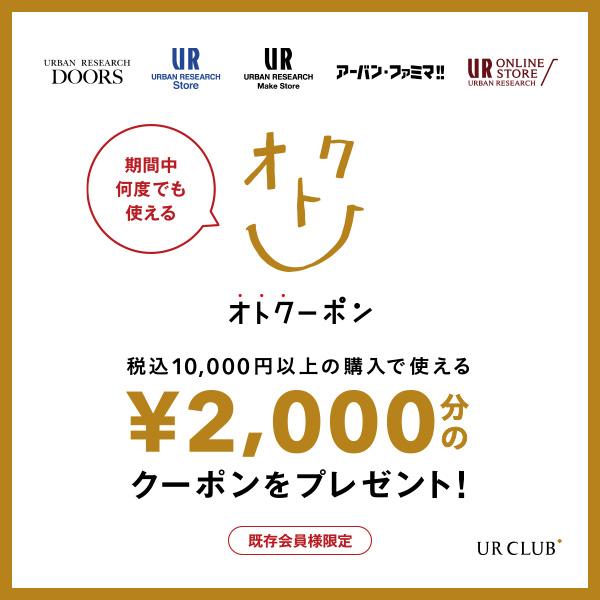 【オンラインストア&対象店舗限定】オトクーポンキャンペーン開催!