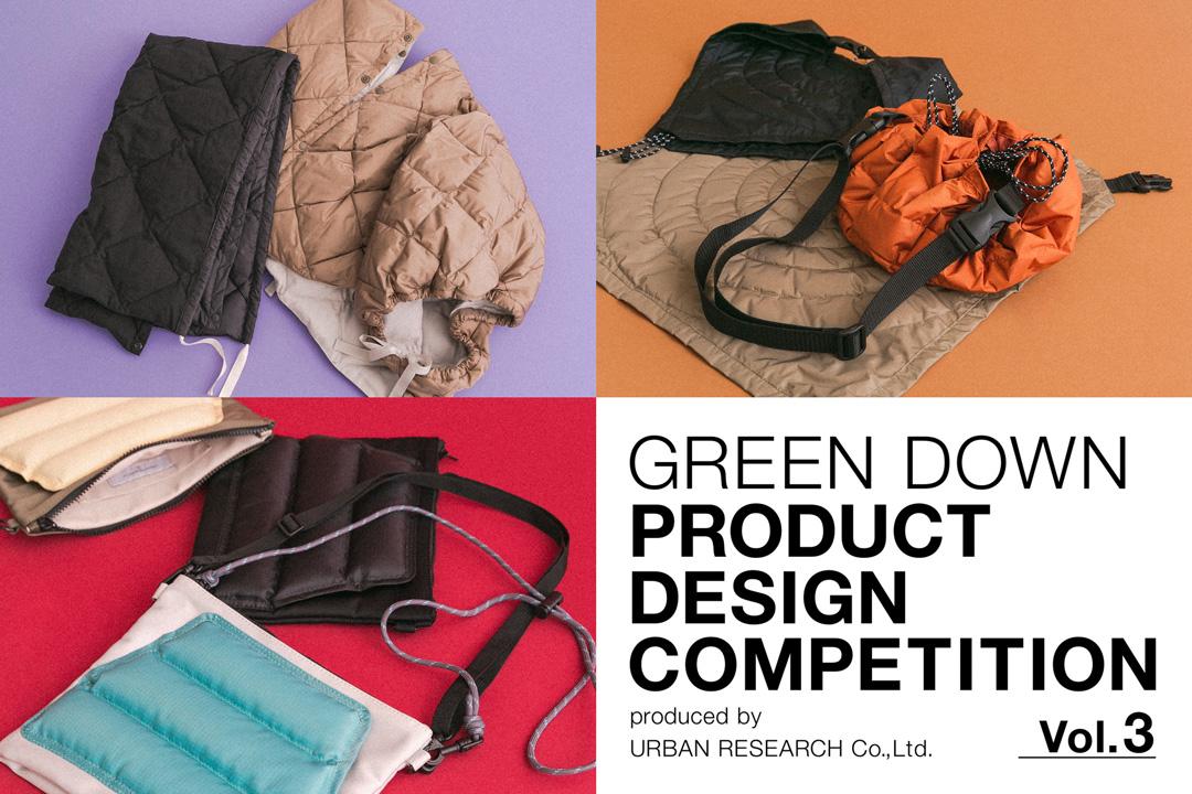 学生を対象としたGreen Downプロダクトデザインコンペティション<br>最優秀賞、特別賞受賞作品を商品化。10月8日(金)より順次販売開始!
