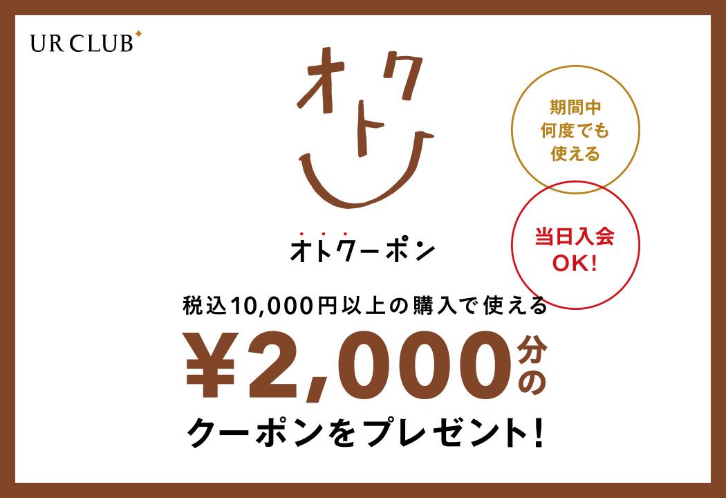 新規入会もOK!!UR CLUB 会員様限定 オトクーポンキャンペーン 開催!