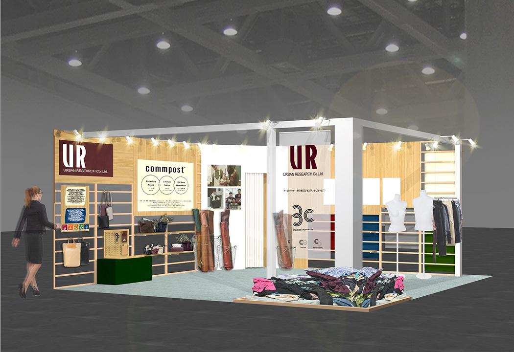株式会社アーバンリサーチが「第1回 国際サステナブル ファッションEXPO」に出展! B to Bを視野に入れた事業展開を開始します