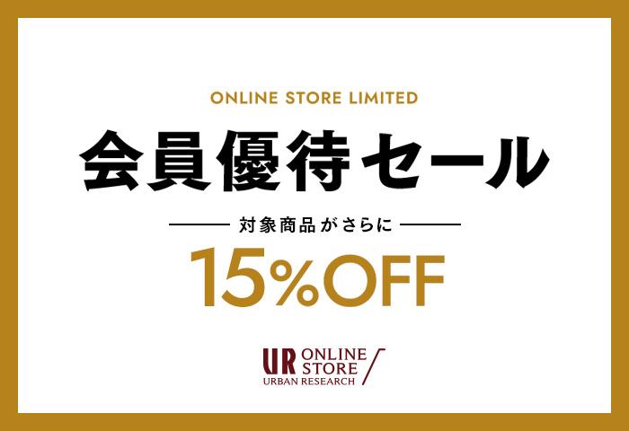 【URBAN RESEARCH ONLINE STORE限定】会員優待セール開催!