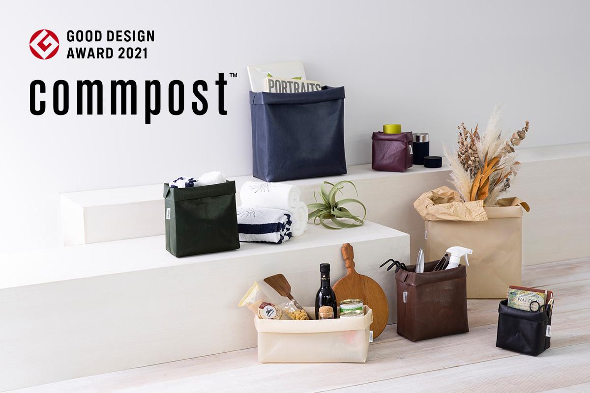 異業種協働で廃棄衣料をアップサイクルする「commpost」 2021年度グッドデザイン賞受賞!