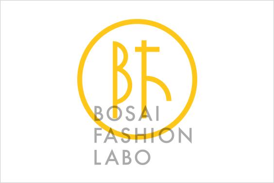 ファッションを通じて防災意識を高める取り組み「BOSAI FASHION LABO」。<br>防災における有識者を招いた講演会の情報を追加!