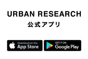 URBAN RESEARCH 公式アプリ